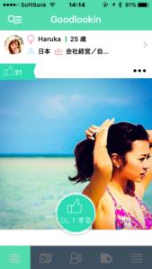 Goodlookinアプリ
